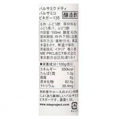Balsamiche Doti balsamic vinegar 1.35 (100ml)C