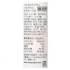 Balsamiche Doti balsamic vinegar 1.25 (100ml)C