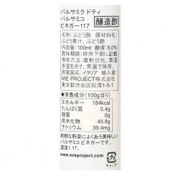 Balsamiche Doti balsamic vinegar 1.17 (100ml)C