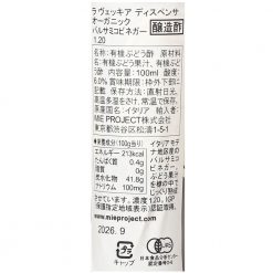 La Vecchia Dispensa organic balsamic vinegar 1.20 (100ml)C