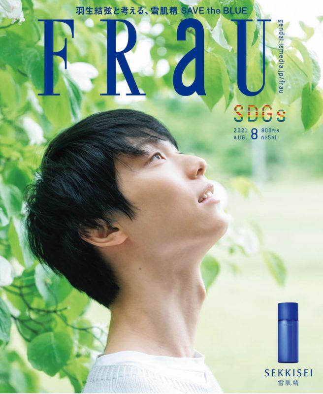 HealthyTOKYO featured in frau cover.jpg