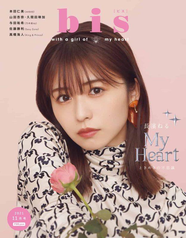 HealthyTOKYO Featured in bis magazine